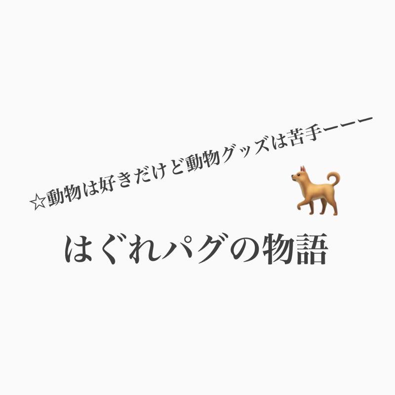 #289 はぐれパグの物語〜困り顔の天使〜