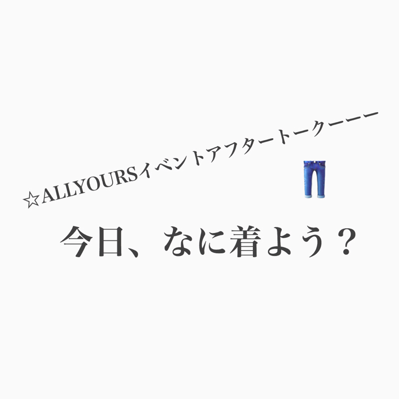 #331 ALLYOURSイベント、アフタートーク