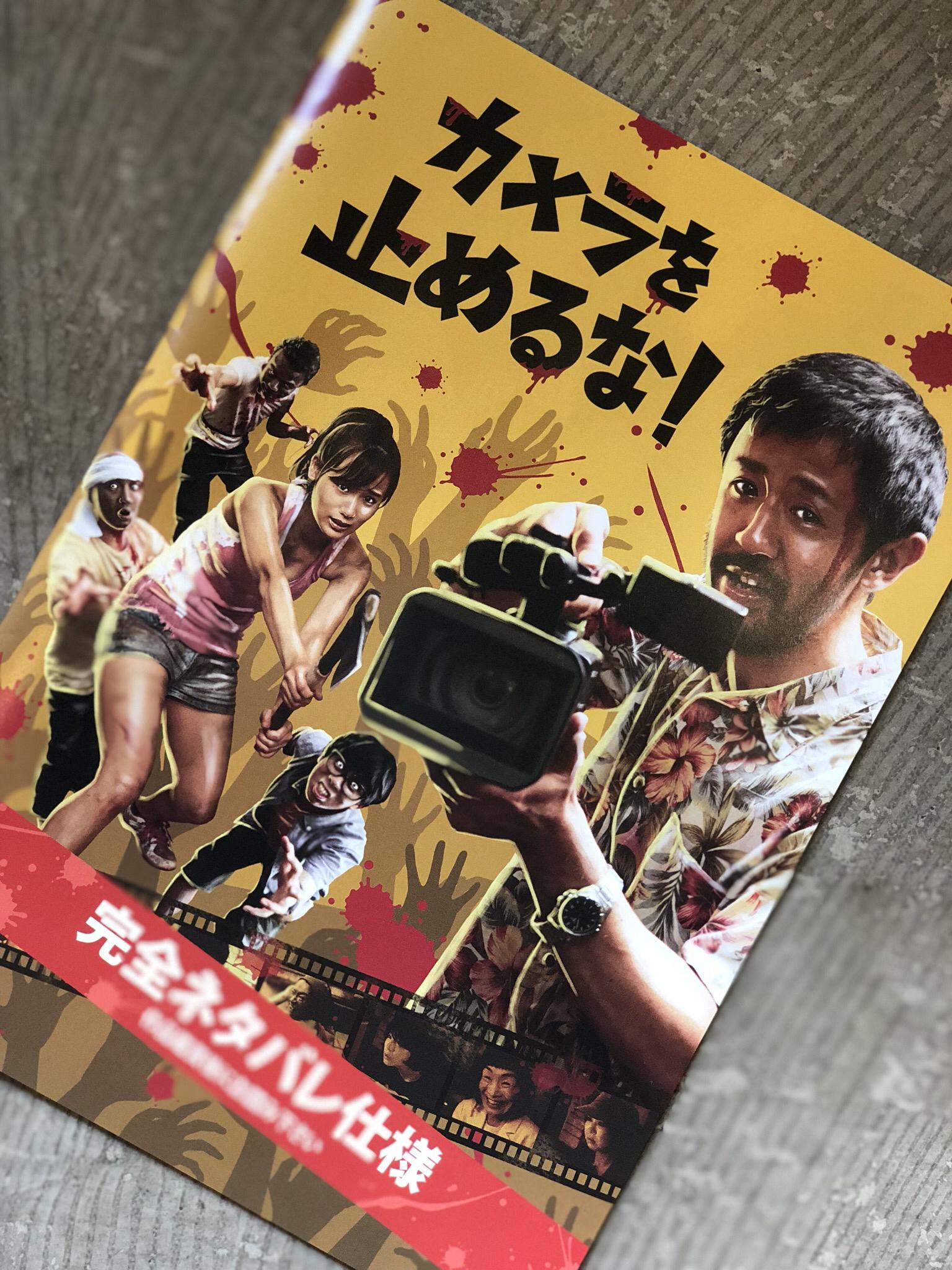 #6 カメラを止めるな! 心温まるゾンビコメディ映画。
