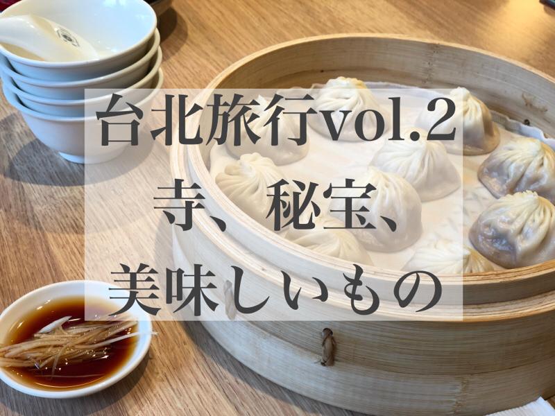 #64 台北旅行vol.2 寺の秘宝は豚の角煮型翡翠。