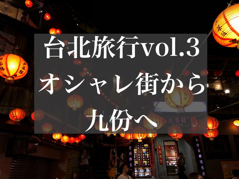 #65 台北旅行vol.3 オシャレ街「康青龍」から九份へ