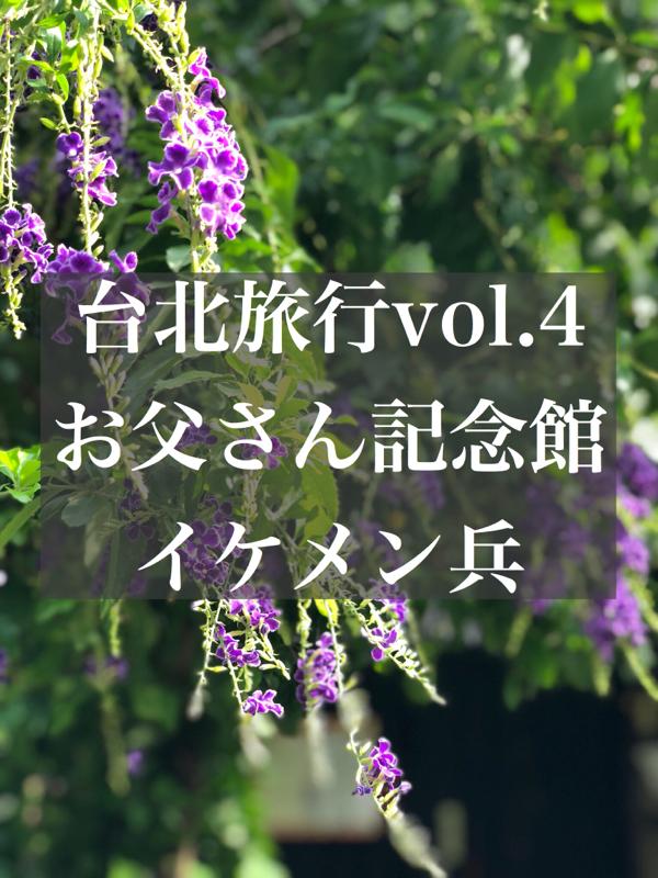 #66 台北旅行vol.4 お父さん記念館ってどこや。