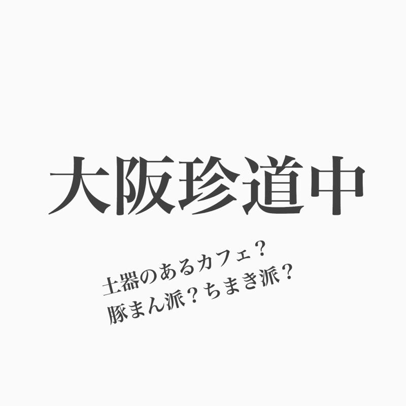 #94 ふたりの大阪出張トーク。土器カフェの真相は?!