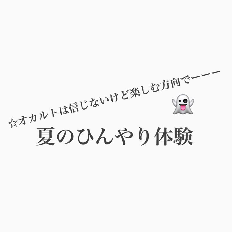 #361 夏のひんやり恐怖体験(怖いのは霊じゃない、人だ!)