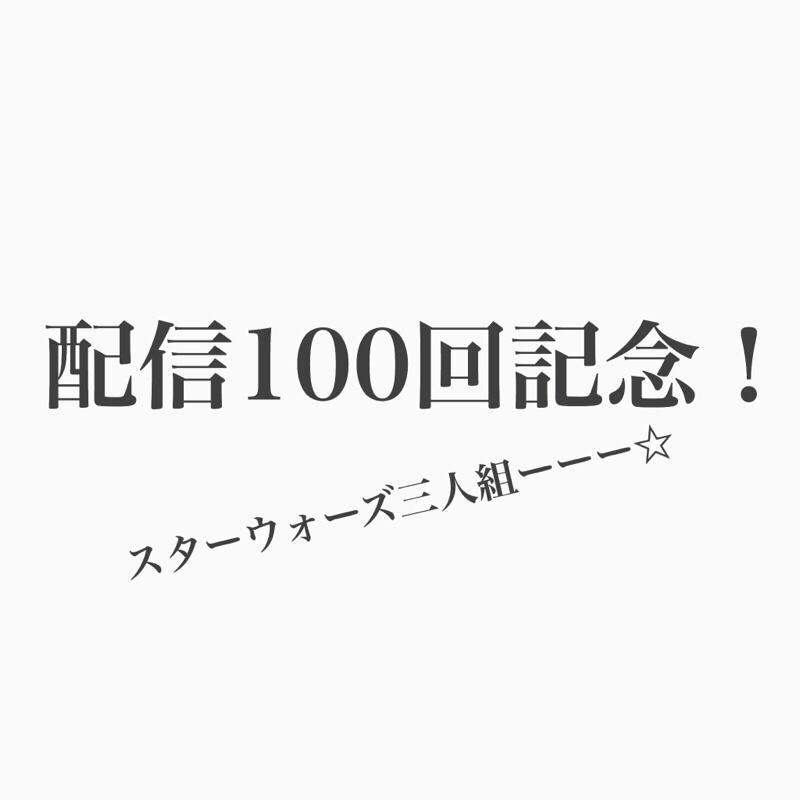 #100 祝100回!初の3人トークはお互いの長所について。
