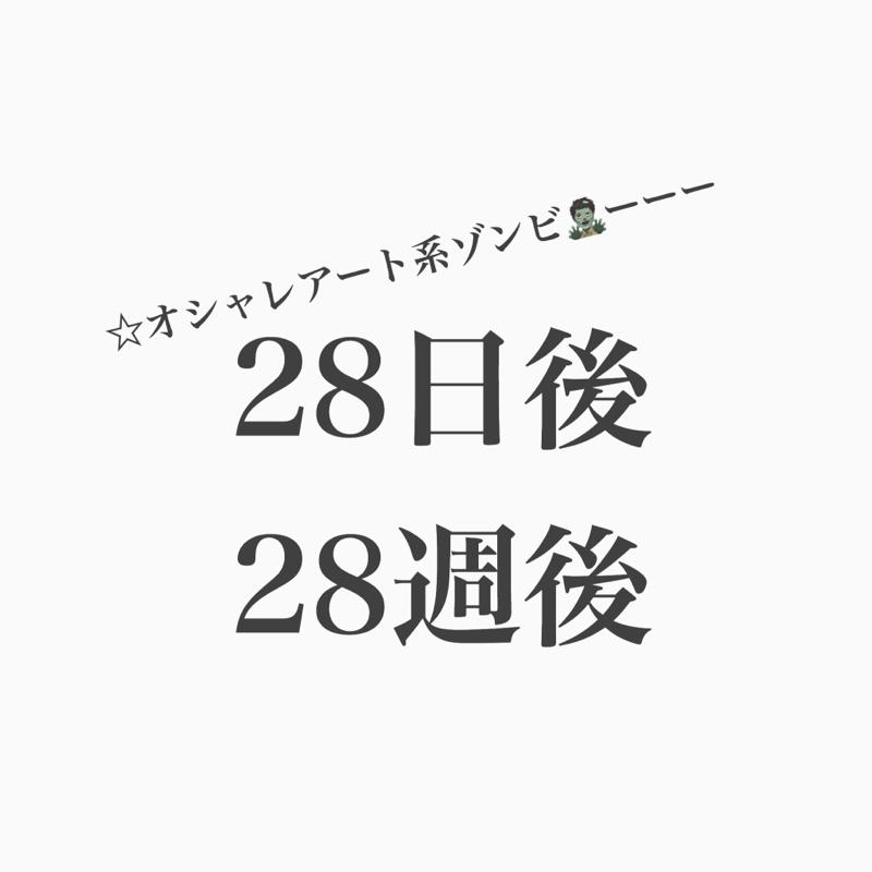 #137 ゾンビシリーズ2  28日後、28週後を見よう。