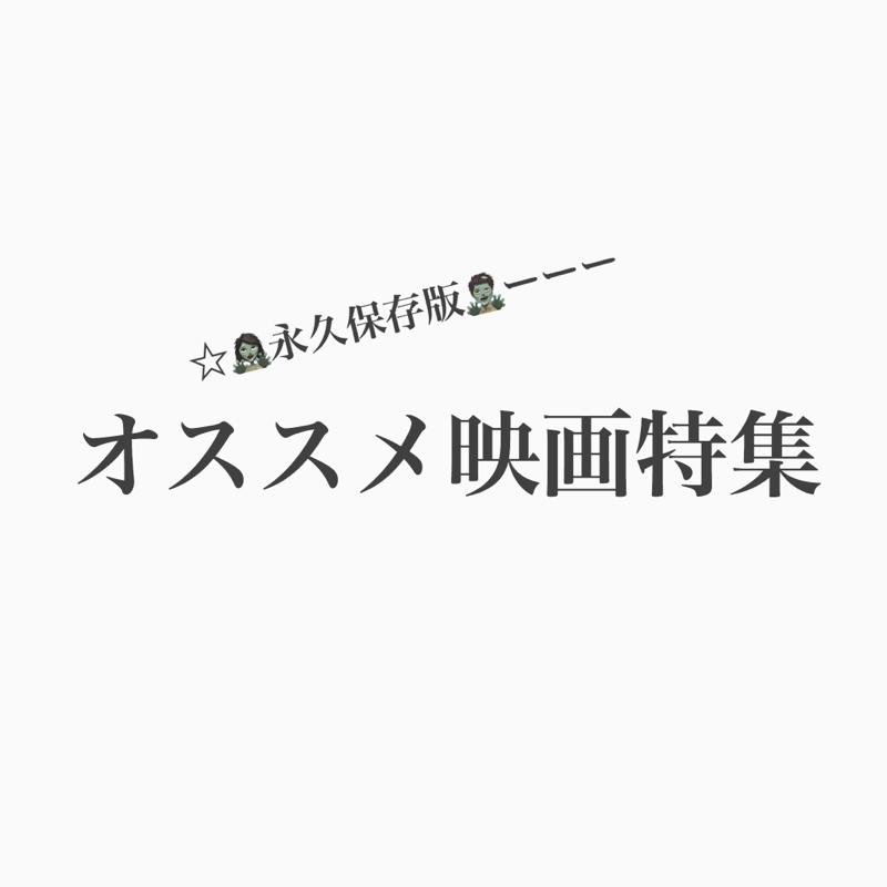#145 ゾンビシリーズ4  オススメゾンビ映画はこれだ!