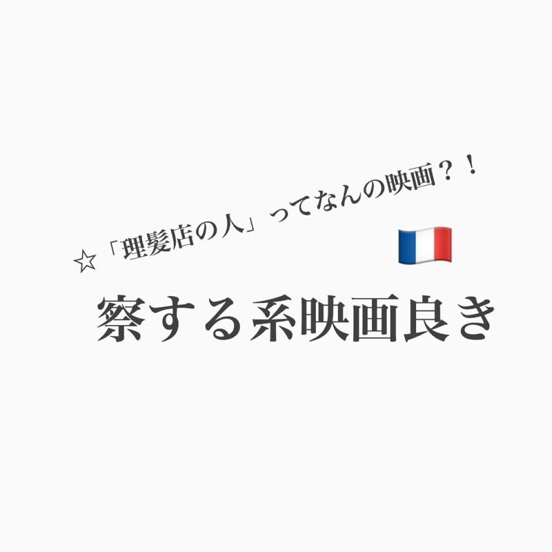 #197 察する系アート映画って見る?「理髪店の人」とは?!