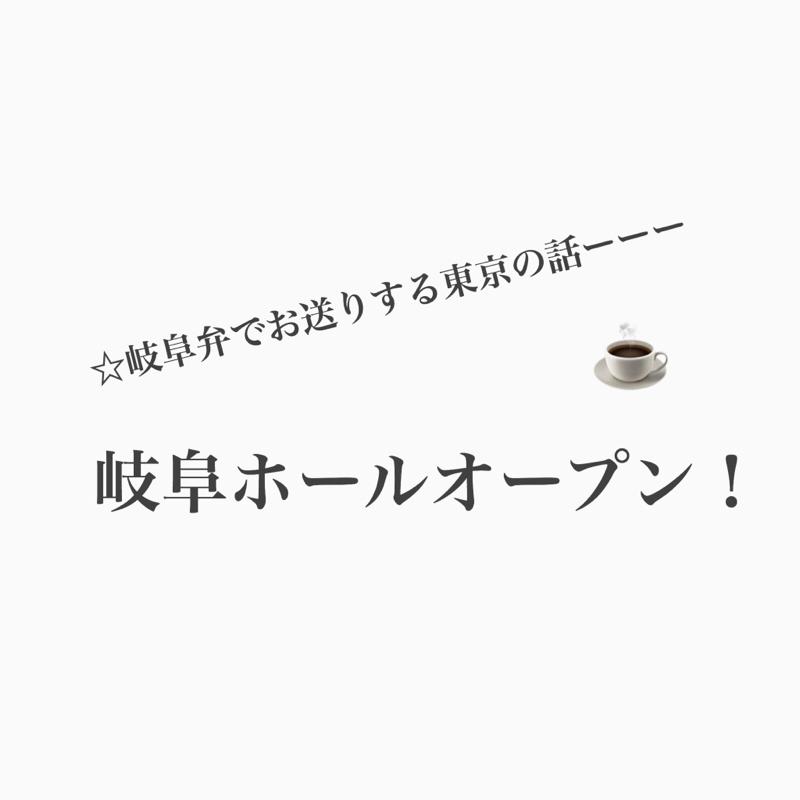 #373 東京ではゴーラーのことを「かきっぺ」という?