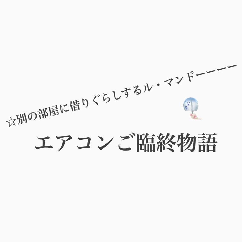 #376 借りぐらしのル・マッティ〜エアコンご臨終〜