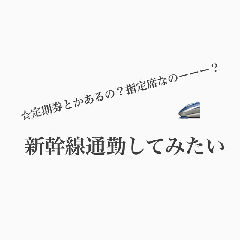 #389 新幹線で通勤って定期?指定席?
