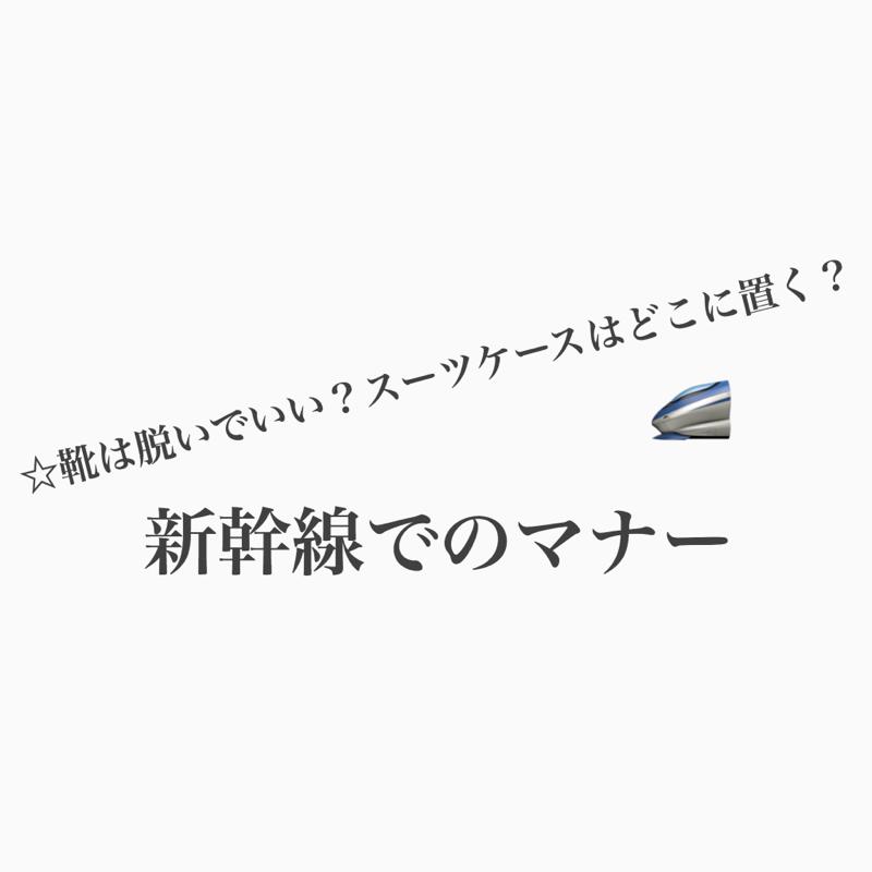 #406 新幹線で靴脱ぐ足くちゃいおじさん