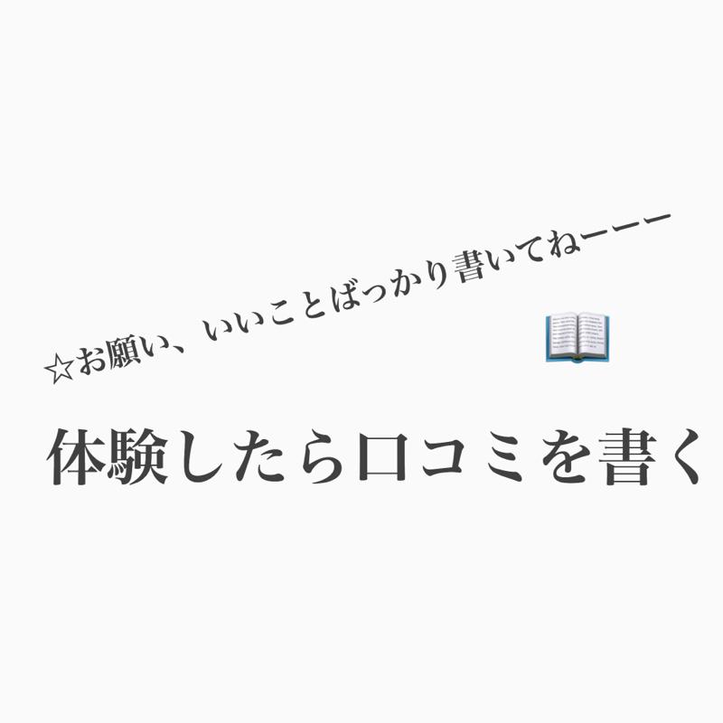 #413 食べログAmazonレビューとかの口コミって書く?