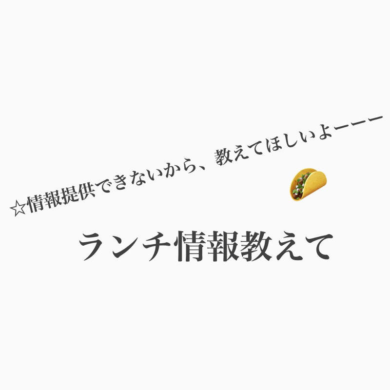 #454 岐阜、一宮あたりのランチ情報を知りたい。雑談。