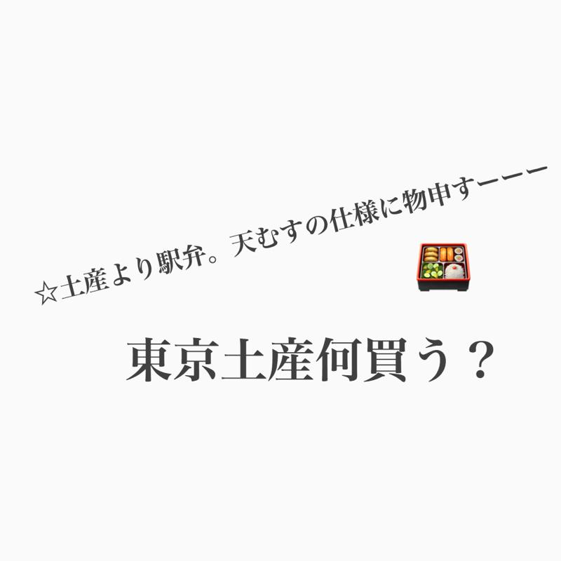 #457 東京土産何買う?天むす詐欺事件。
