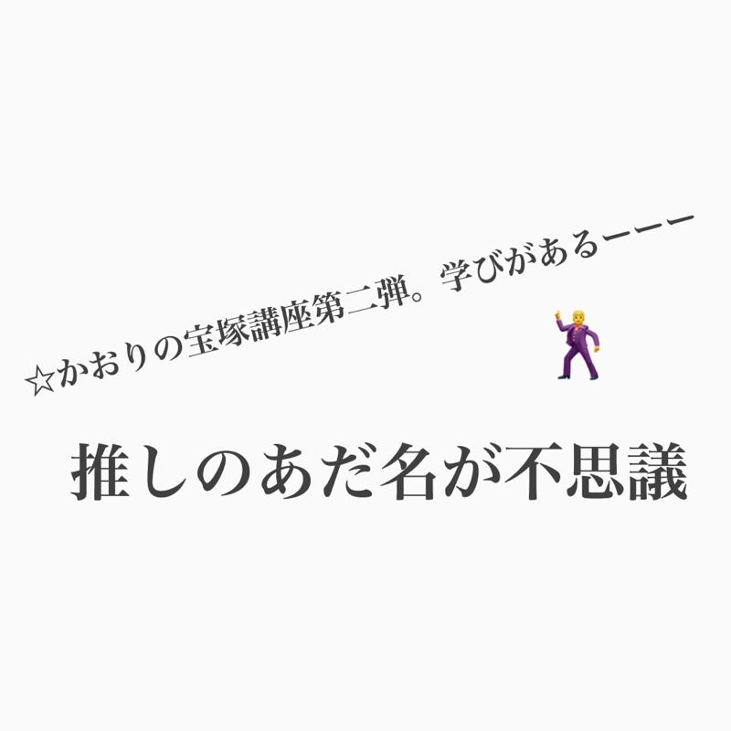 #463 宝塚講座第二弾!かおりの推しはこの人!