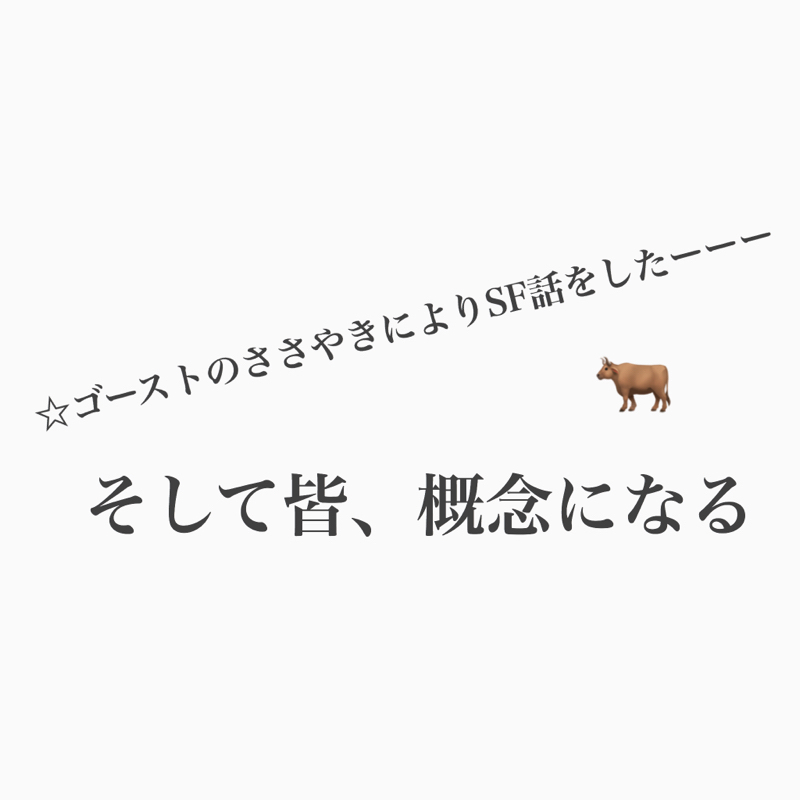 #475  人工肉が蔓延り本物の牛が神に近づく時