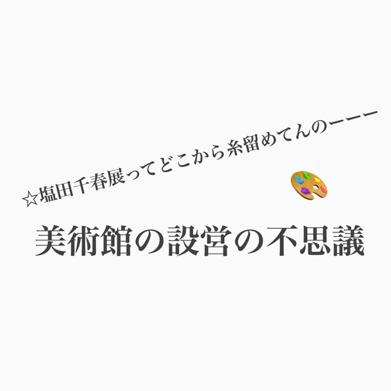#479 塩田千春展の作品の搬入出・設営について考える