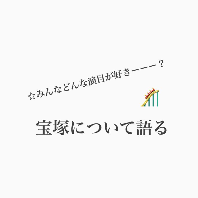 #498 かおりが宝塚について好き勝手語る!