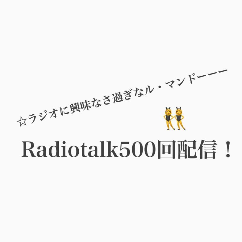 #506 ラジオを500回撮るという謎モチベーション