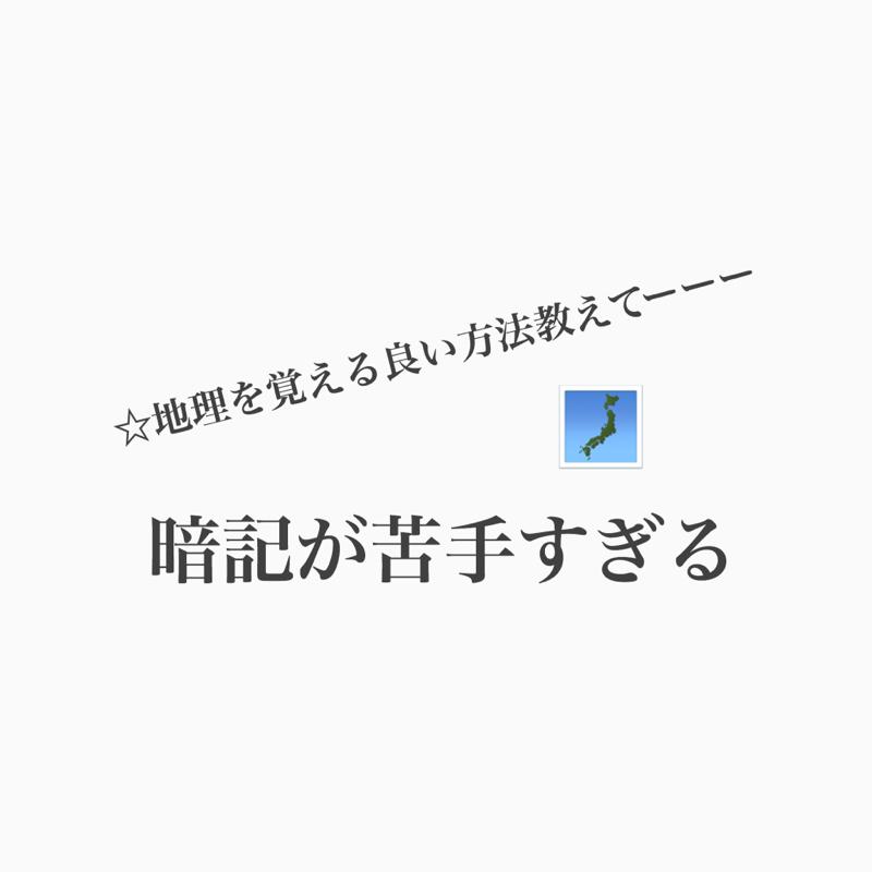 #509 都道府県の位置と漢字の覚え方教えて!