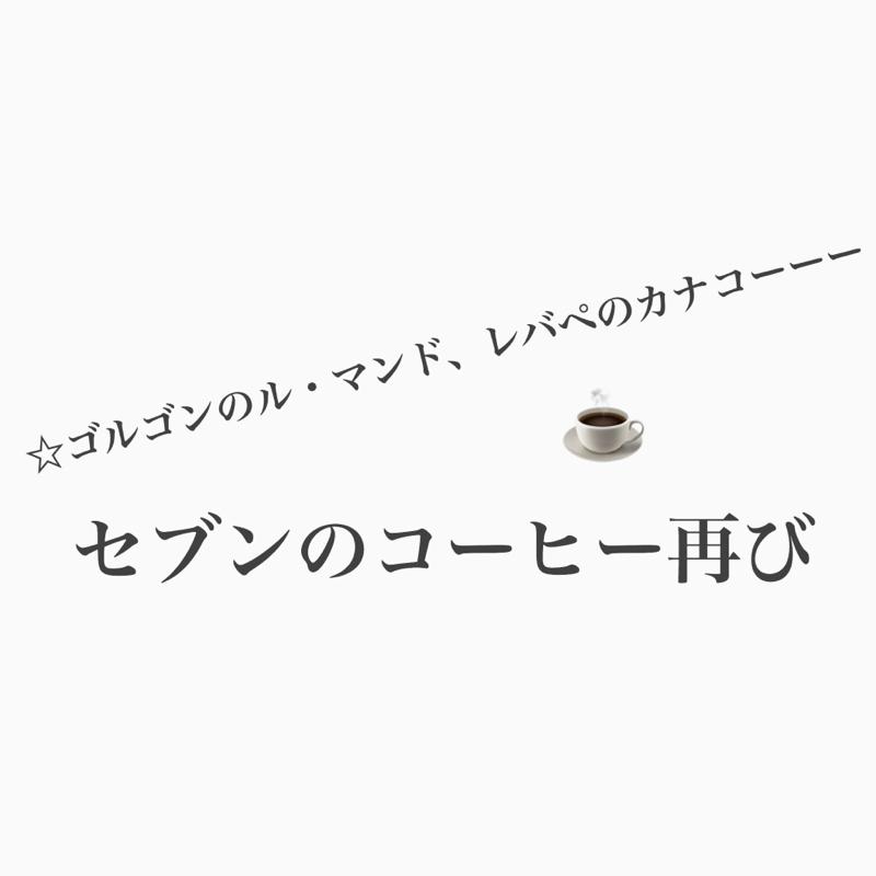 #527 セブンのキリマンジャロコーヒーの社内会議に脳内参加
