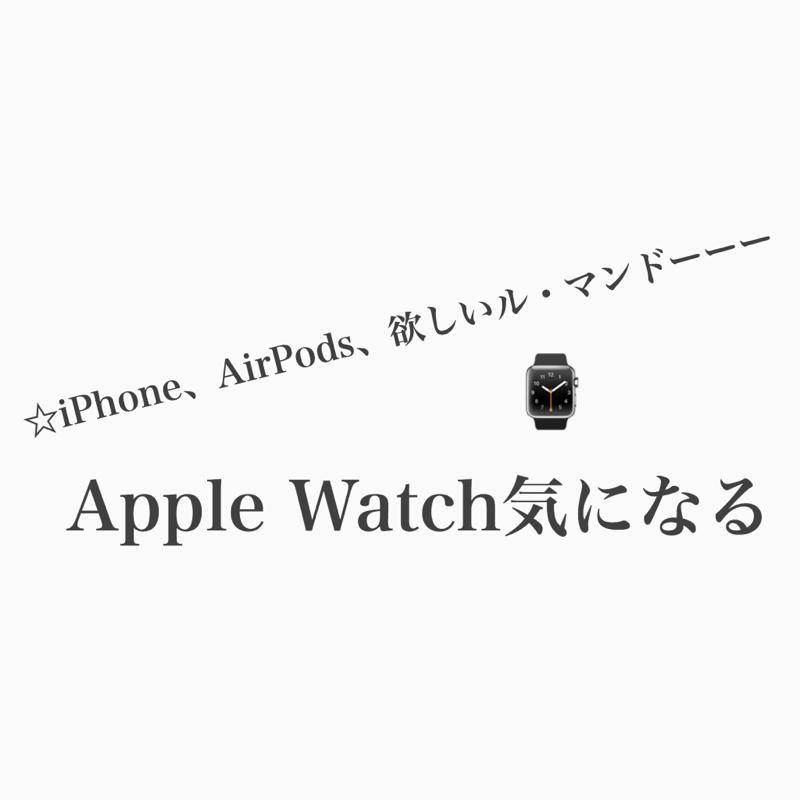 #537 Apple Watch って何がいいの?おせーて!
