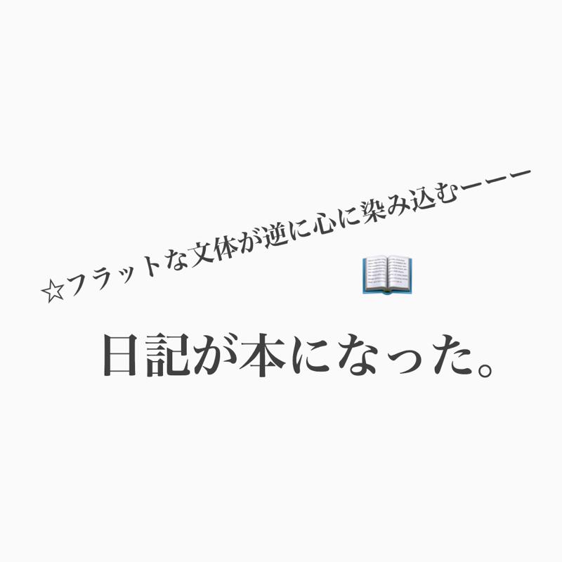 #548 「堀口文庫」からかおりの本が出た!
