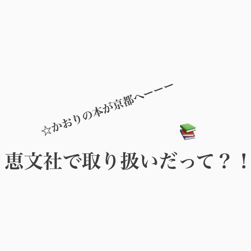 #562 かおりの本がなんと恵文社で取り扱い開始?!