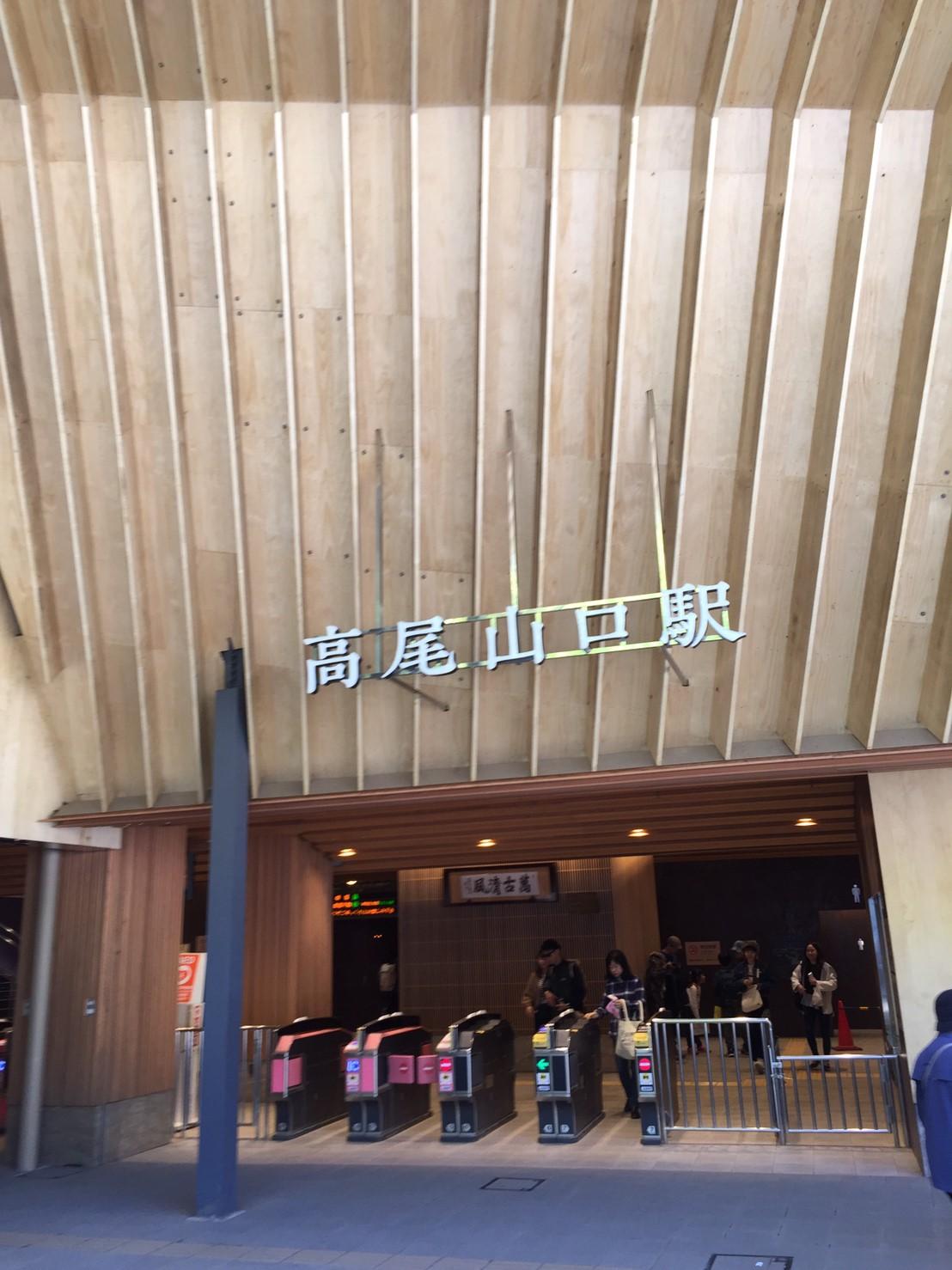 #49 高尾山行ってきました!山の思い出とネタコーナー!