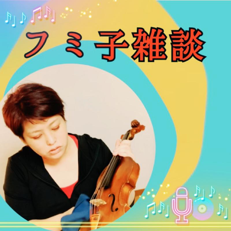 #120 バイオリンをトイレに持っていく/弦変えないとどうなの