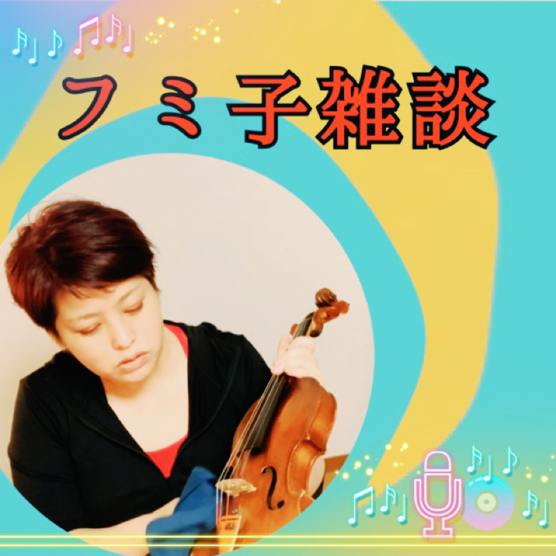 #133 メトロノーム18号秘話/バイオリンとビオラの違い