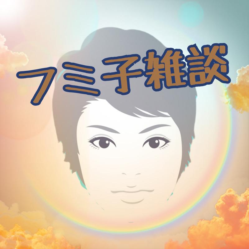 #201 休みの日雑談/名器にはる弦