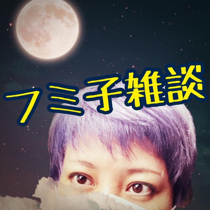 #236 フミ子雑談/JASRAC問題