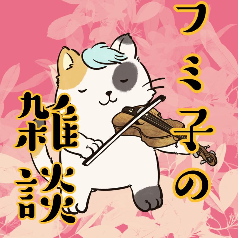 #298 ノロケイベント感謝/弓がバウンドする