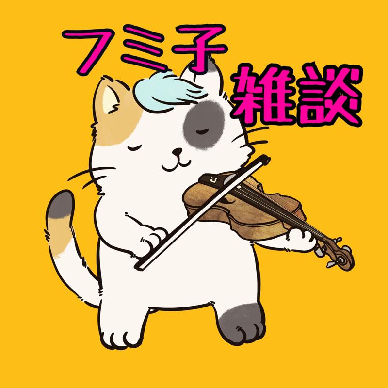 #492 とあるバイオリン奏者が配信者『塾長フミ子』になったいきさつ