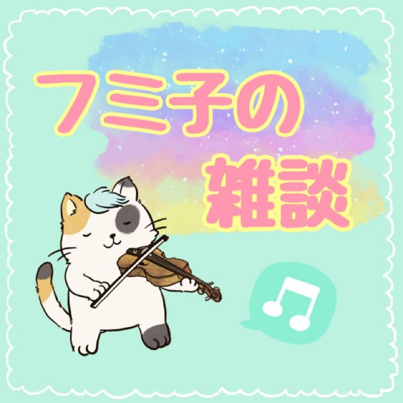 #652 バイオリン業界の風習