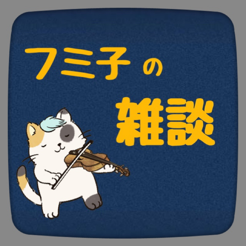 #717 塾長フミ子名前の由来/言論理解か感覚理解か
