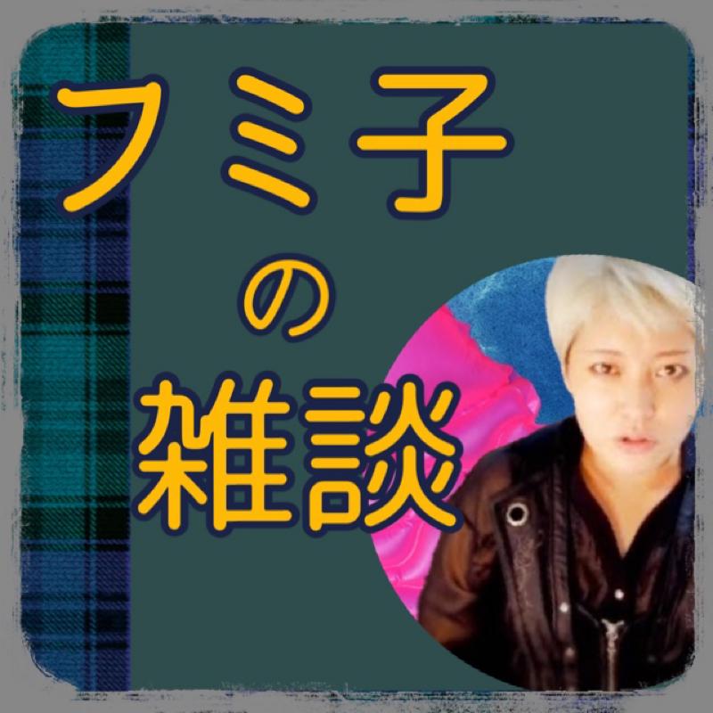 #731 JUGENパーカッション奏者ハラダ氏の話(飛ぶ族代表)