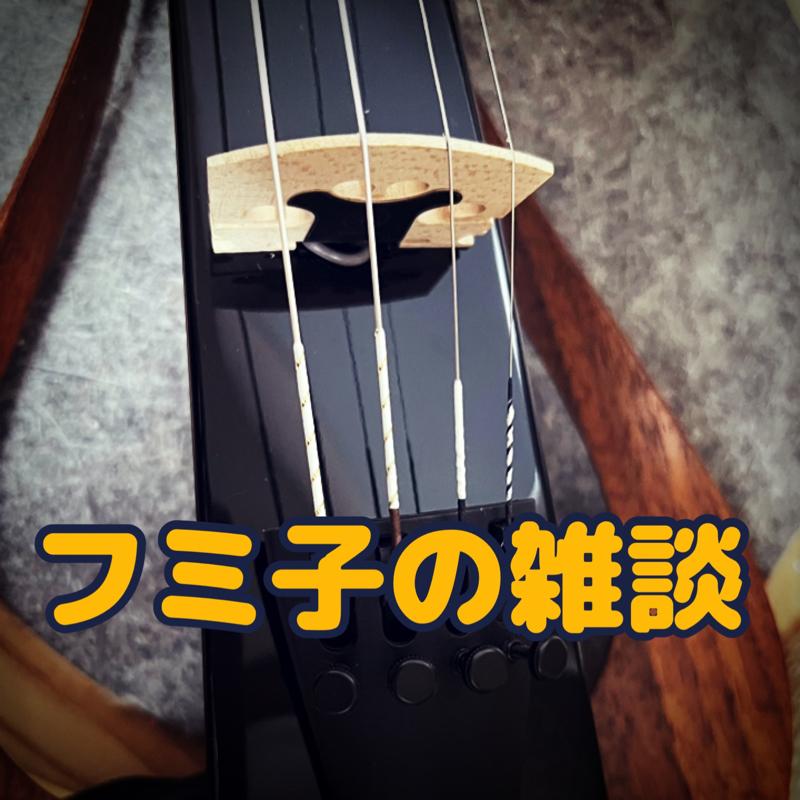 #843 届いたエレキバイオリンをフミ子仕様にしてました