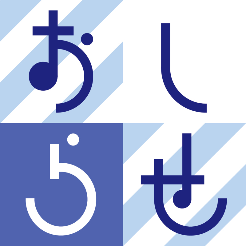 おしらせ1# 事故紹介