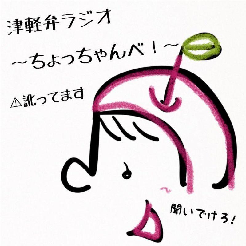 ⋈23 津軽娘のイメージとリアル!