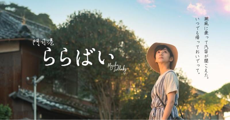 【第51回】映画『門司港ららばい』プロデューサー・菊池勇太さん 登場!