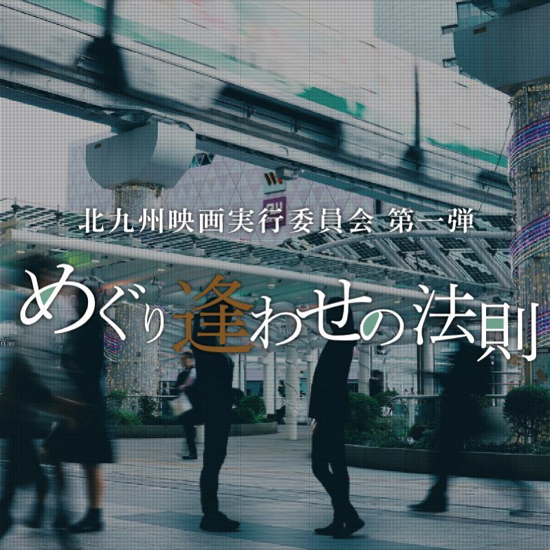 【第68回】北九州映画実行委員会 委員長・黒瀬義機さん 登場!