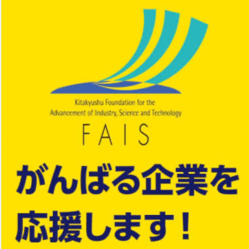【第76回】北九州産業学術推進機構 中小企業支援センター・北野慎二さん登場!