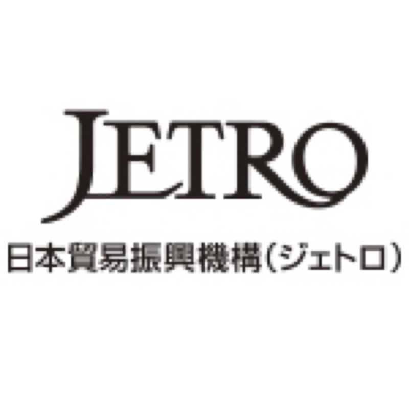 【第93回】 独立行政法人 日本貿易振興機構 (ジェトロ)北九州事務所長・奈良 弘之さん 登場!