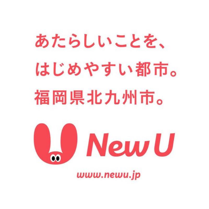 【第105回】北九州市クリエイティブディレクター・下川 大助さん 登場!