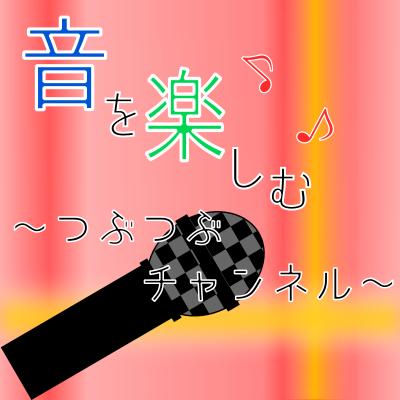 音を楽しむ〜つぶつぶチャンネル〜