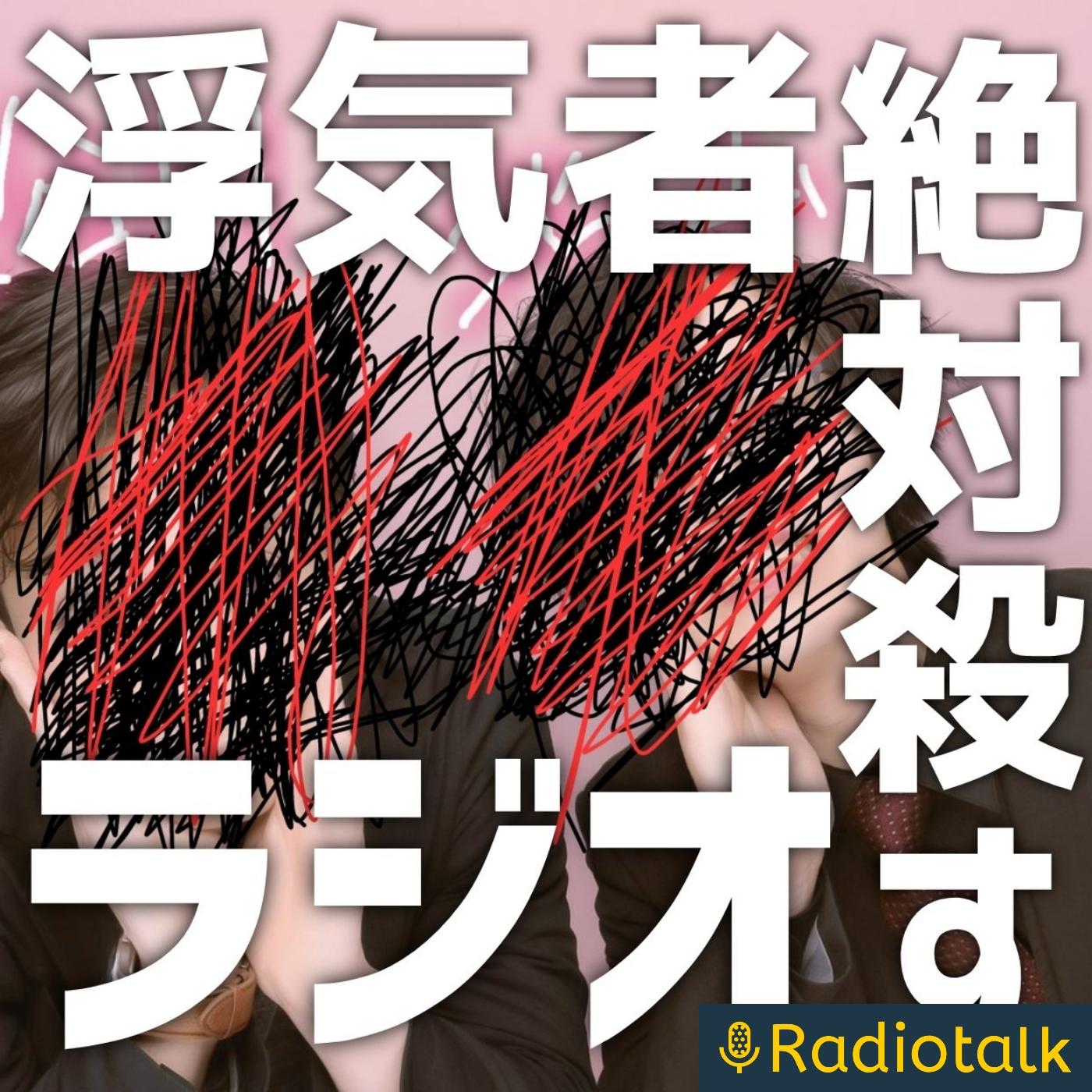 浮気者絶対殺すラジオ