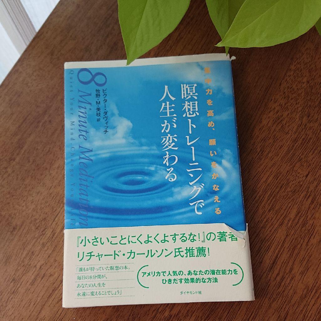 ♪25 瞑想の本の紹介